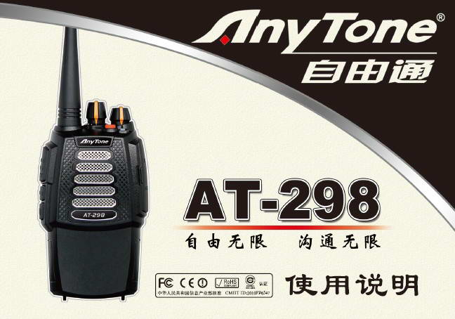 自由通AT-298